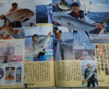 釣り情報掲載のお知らせ